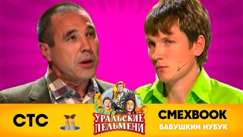 СМЕХBOOK Бабушкин нубук Уральские пельмени