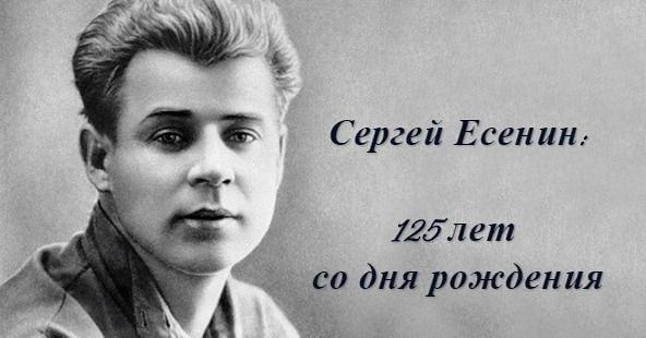 Стартовал приём работ на конкурс сочинений о жизни и творчестве поэта Сергея Есенина