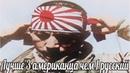 Лучше три американца, чем один русский. Воспоминания Акиро Муканачи. Военные истории японии