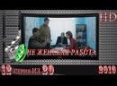 Нe жeнcкaя paбoтa 12 серия HD из 20 серии Сериал 2019 детектив мелодрама 720p