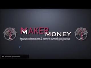 MAKER MONEY. Maркетинг