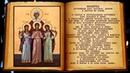 Молитва святым мученицам Вере, Надежде, Любови и матери их Софии