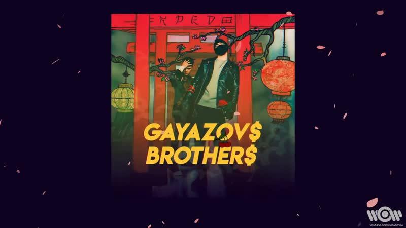 GAYAZOV$ BROTHER$ - Клубника в Шоколаде