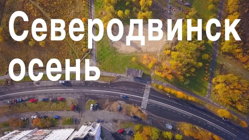 Северодвинск осень 2018