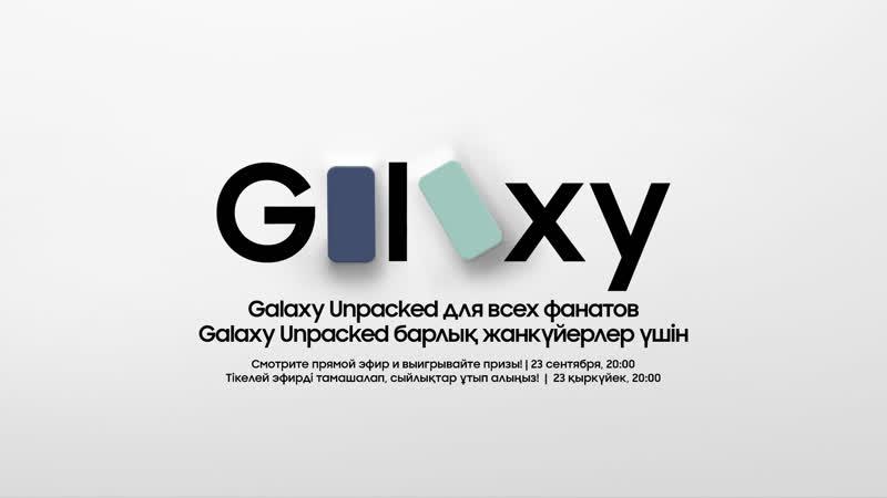 Galaxy Unpacked для всех фанатов