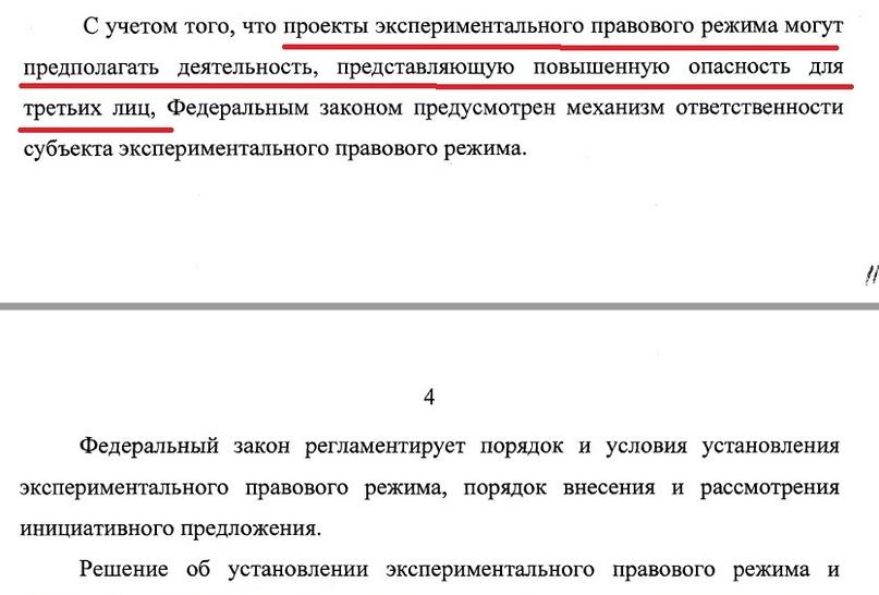 Законодательная шизофрения: члены Совета Федерации признали что цифровые эксперименты над населением опасны, и приняли их на «ура», изображение №3