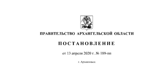 Расширен перечень организаций, на которые не распространяется пункт 1 Указа Президента России от 2 апреля 2020 года № 239 об установлении с 4 по 30 апреля 2020 года включительно нерабочих дней с сохранением за работниками заработной платы