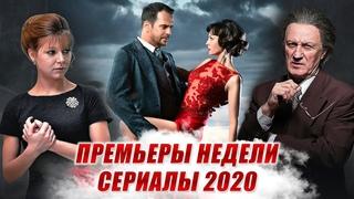 ПРЕМЬЕРЫ СЕРИАЛОВ 2020   Легенда Феррари, Ученица Мессинга, Сильная ты, Несладкое предложение