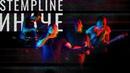 STEMPLINE - ИНАЧЕ (OFFICIAL VIDEO)