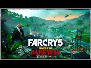 ВЬЕТНАМСКИЕ ФЛЕШБЕКИ - Кооп Прохождение Far Cry 5 DLC Hours of Darkness