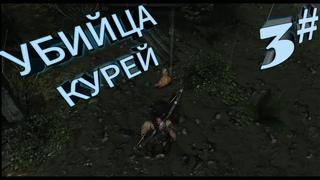 Tomb Raider Лара крофт 2013, прохождение, баги и проколы! +18 Убийца курей!