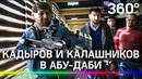 Автомат Калашникова для НАТО, ружьё для айфона и Кадыров в Абу-Даби