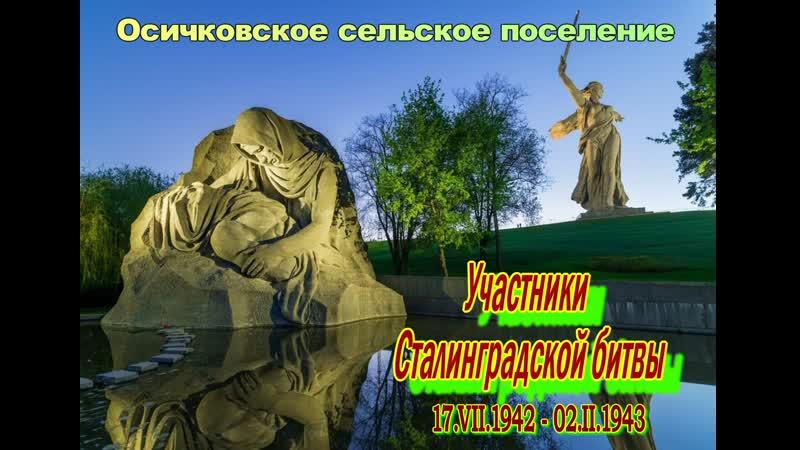 Участники Сталинградской битвы