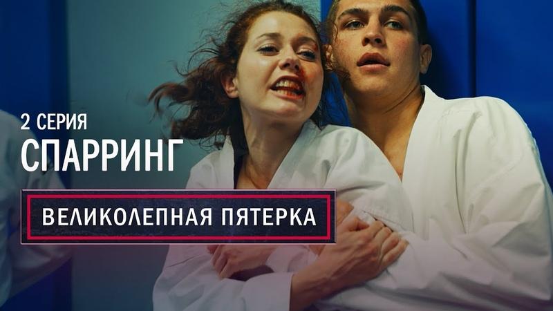 Великолепная Пятерка 2 серия Спарринг