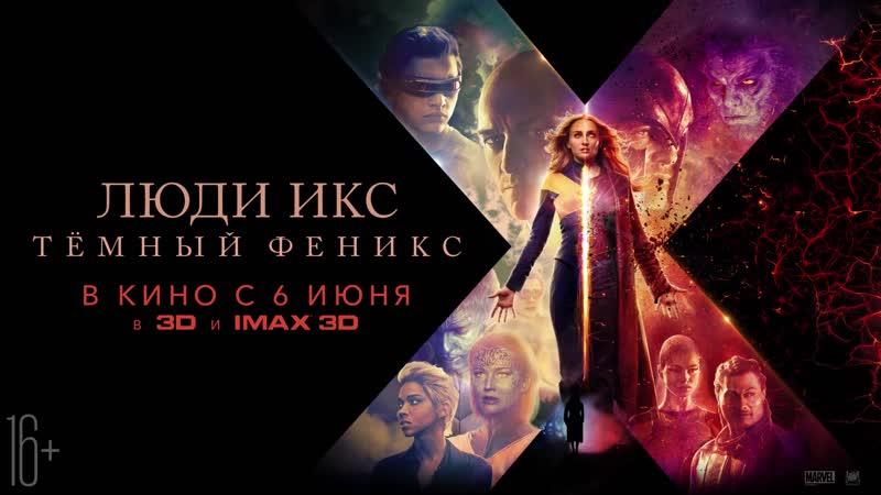 Люди Икс Тёмный феникс. В кино с 6 июня