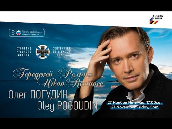 Олег Погудин Концерт Городской романс