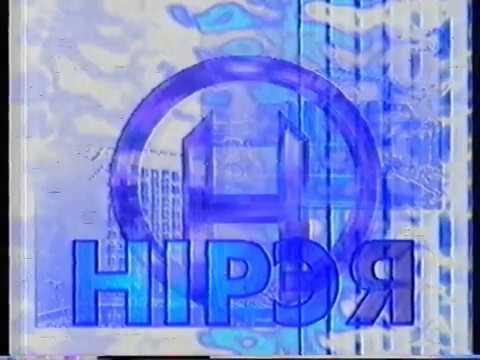 Заставка канала (Нирэя (Гомель), 2003)