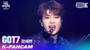 K-Fancam 201218 OUTLAST PIECE GOT7 Youngjae @ KBS Gayo 2020