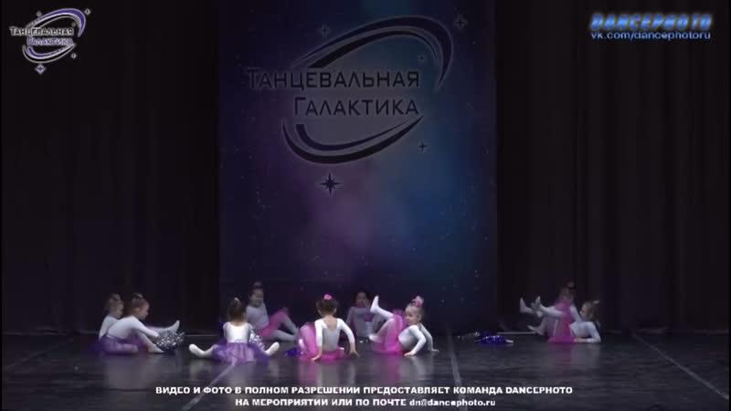 Малыши ( Афина ) танцевальная галактика ❤️❤️❤️❤️❤️❤️❤️