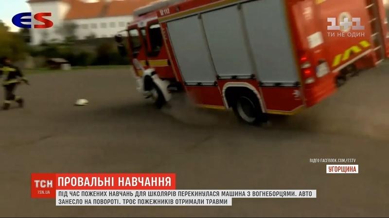 В Угорщині під час пожежних навчань для школярів перекинулася машина з вогнеборцями