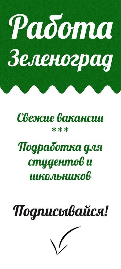 Вакансии работа удаленно зеленоград единый налог фриланс