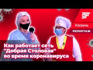 Добрая Столовая - как работает популярная сеть общепита во время коронавируса