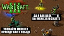 Пора завоевать почет и уважение! / Сплочение кланов / Warcraft 3 Легенды Аркаина: Книга орков I