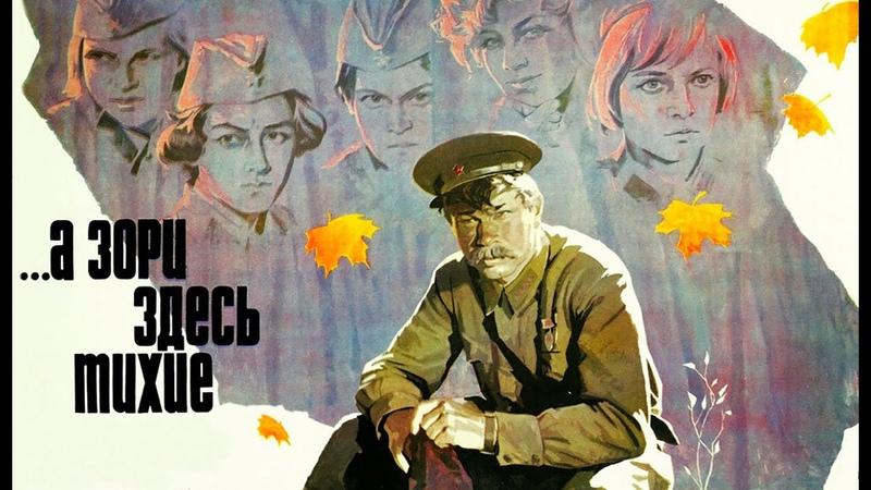 А зори здесь тихие военный фильм - 2 серия