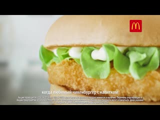 Все, что вы любите. Чикенбургер + напиток за 79 руб.