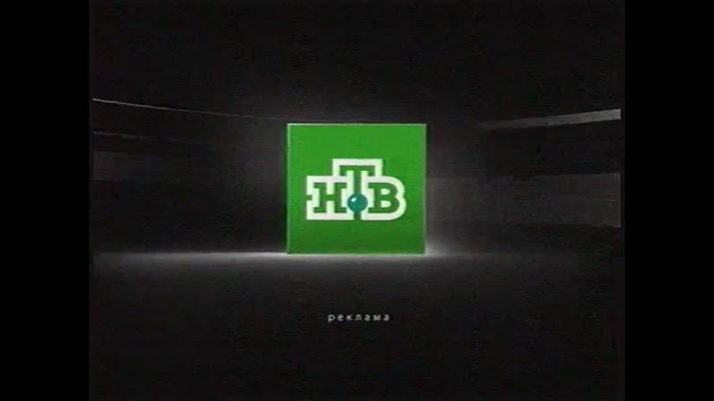 Рекламный блок (НТВ, 4.08.2013) (4)