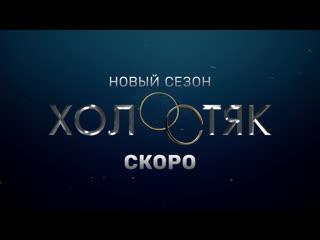 """ПРЕМЬЕРА! """"Холостяк"""" - СКОРО на ТНТ"""