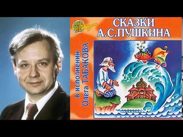 Сказки Пушкина аудиокнига Читает Олег Табаков
