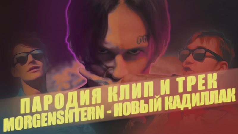 MORGENSHTERN - НОВЫЙ КАДИЛЛАК (ПАРОДИЯ) | МОРГЕНШТЕРН КЛИП И ТРЕК