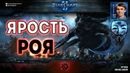 РОЙ НЕ ПРОЩАЕТ: Секретный Агент играет в ультралисков за расу зергов в StarCraft II