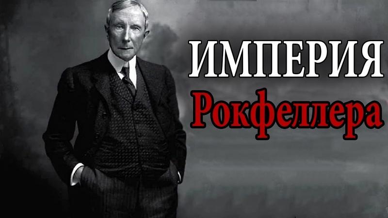 Рокфеллер   Человек Который Создал Америку
