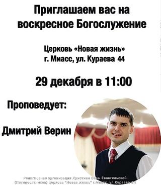 """Церковь """"НОВАЯ ЖИЗНЬ"""" г.Миасс"""