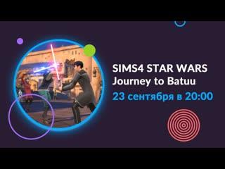 The Sims 4 Star Wars: Путешествие на Батуу | Разыгрываем игры