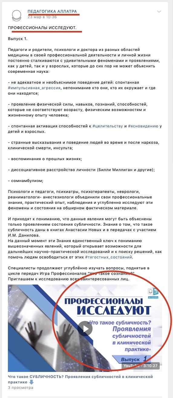 """Алёна Намлиева - Подробный разбор """"АллатРа"""" Опасности этого учения P3N_x-E_sUU"""