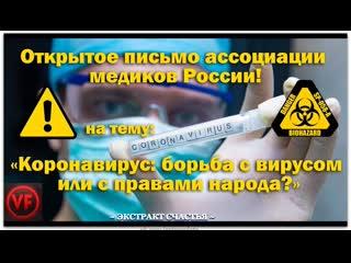 Открытое письмо ассоциации медиков России на тему - Коронавирус COVID-19