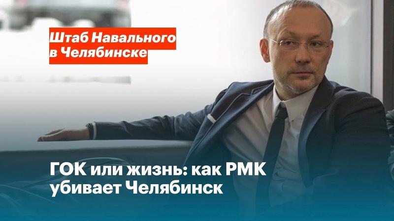 ГОК или жизнь как РМК убивает Челябинск