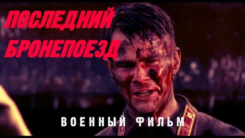 ВОЕННЫЕ ФИЛЬМЫ 1941 45 ПОСЛЕДНИЙ БРОНЕПОЕЗД