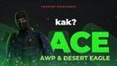 Kak FASTCUP CS 1.6 highlight