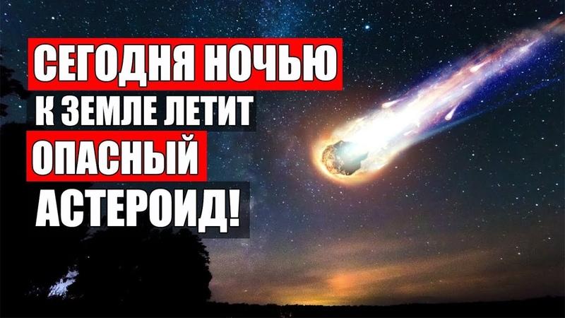 Сегодня ночью с 21 на 22 мая 2020 года к Земле приблизится опасный астероид Метеорит 2020