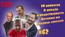 ИЗОЛЕНТА live 62 Дмитрий Гоблин Пучков и Александр Цыпкин мораль и нравственность