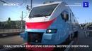 Севастополь и Евпаторию связала экспресс-электричка
