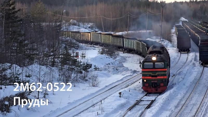 2М62 0522 РЖД Пруды