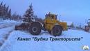 2 День Из жизни коммунала : расчистка снега Т-150К и К-701