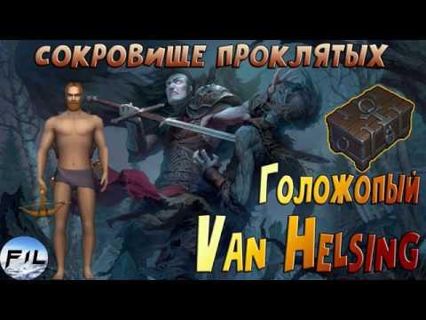 Grim Soul Survival - Сокровище проклятых Голожопый Van Helsing
