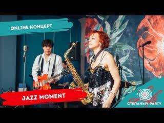 Любинский.LIFE/Степаныч party/Jazz Moment/