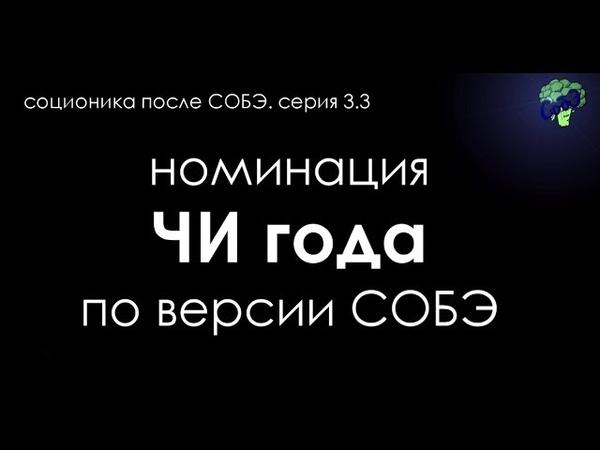 ЧИ чёрная интуиция Применение расчёски Соционика после СОБЭ серия 3 3
